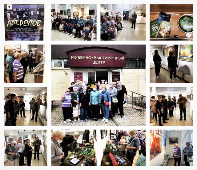 26 августа 2020 года члены Реутовской городской организации ВОИ  побывали на выставке «АРТ-РЕУТОВ», посвященной 80-летию города